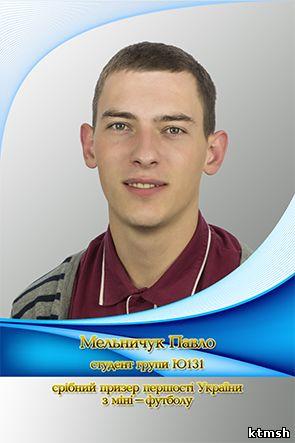 Мельничук
