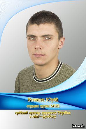 Вознюк