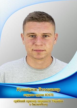 Kushniruk