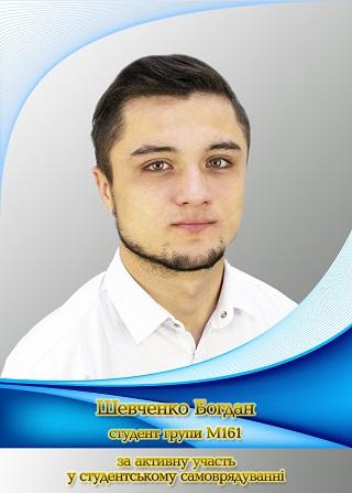 ShevchenkoB