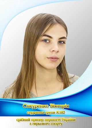 Sokurenko